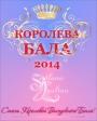 Конкурс от Модного дома Светланы Лялиной - КОРОЛЕВА БАЛА 2014!