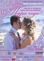 Конкурс Пара года: голосуем за лучшую пару октября!
