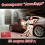 ФОТОпробы АвтоЛеди: автомобильное совершенство!